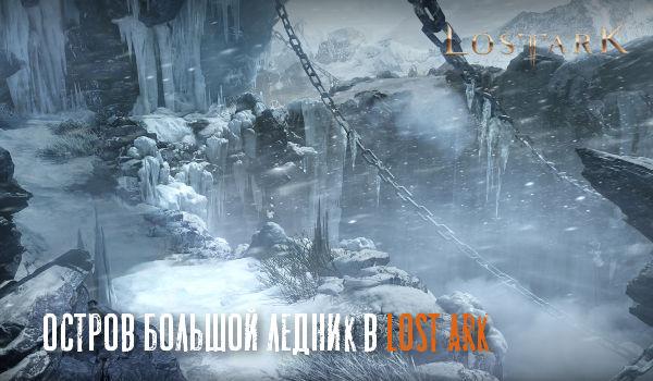 Остров Большой Ледник в Lost Ark