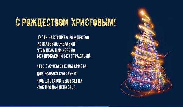 С Рождеством Христовым Стихи 2020