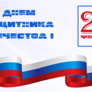 Поздравления с 23 февраля. с Днем Защитника Отечества! Стихи