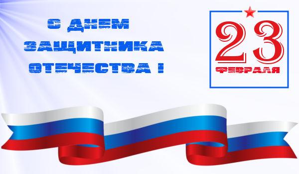 С 23 февраля поздравления смс. С днем защитника отечества