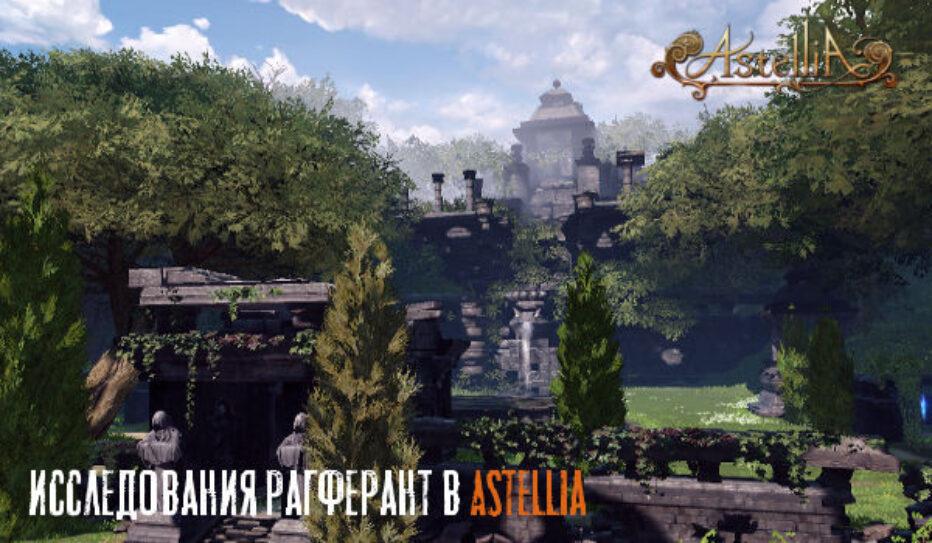 Исследования Рагферант в Astellia