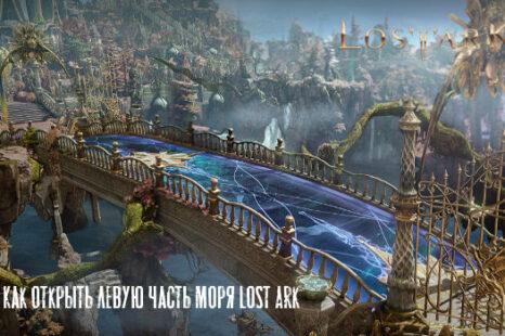Как открыть левую часть моря Lost Ark. Квест Завеса Процея