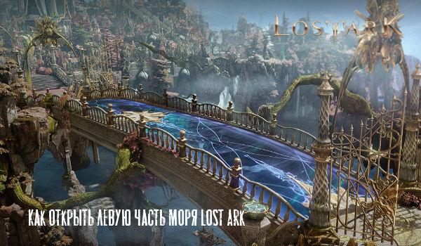 Открыть левую часть моря Lost Ark