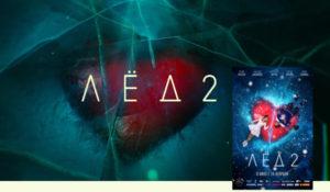 Лед 2 фильм 2020