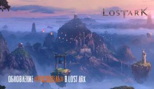 обновление Рохэндель в Lost Ark