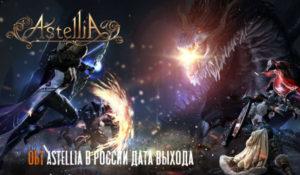 ОБТ Astellia в России. Дата