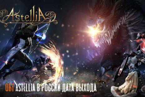 ОБТ Astellia в России. Объявлена дата
