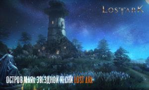 Остров Маяк звездной песни в Lost Ark