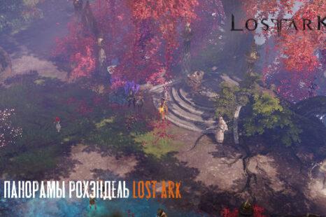 Панорамы Рохэндель Lost Ark