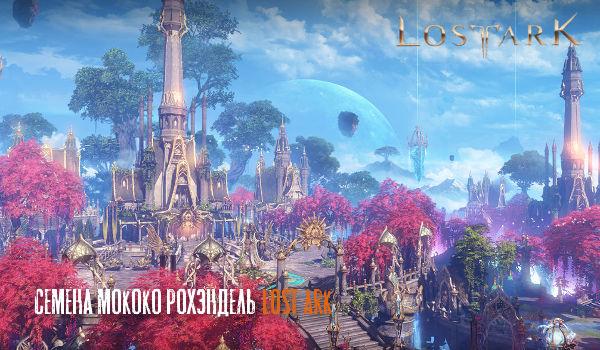 Семена Мококо Рохэндель в Lost Ark