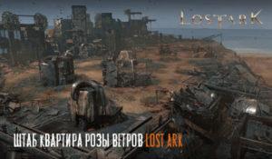 Штаб-квартира Розы ветров в Lost Ark