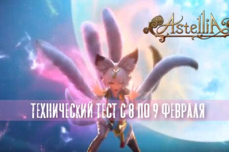 Astellia в России. Технический тест игры
