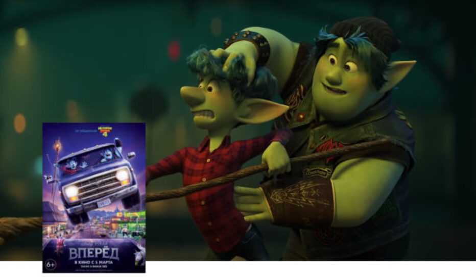 Вперёд 2020 мультфильм от Pixar Animation Studios