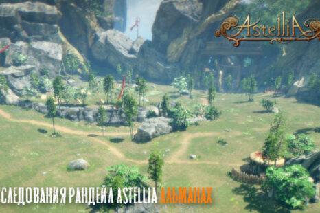 Исследования Рандейл Astellia