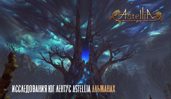 Исследования Юг Лентус Astellia