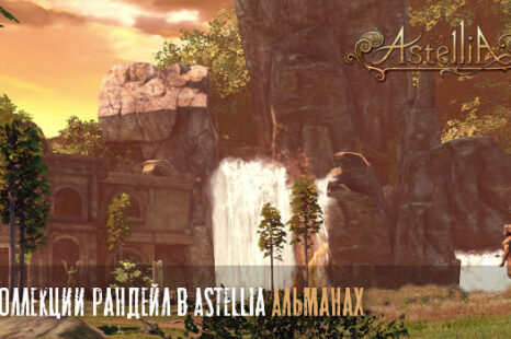 Коллекция Рандейл Astellia