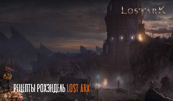 Рецепты Рохэндель Lost Ark