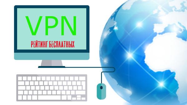4 бесплатных VPN сервиса этого года