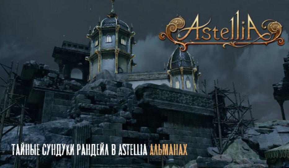 Тайные сундуки Рандейл Astellia