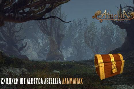 Тайные сундуки Юг Лентуса в Astellia