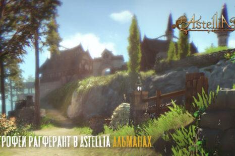 Трофеи Рагферант Astellia
