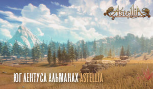 Альманах Юг Лентуса Astellia