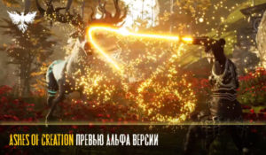 Ashes of Creation Альфа