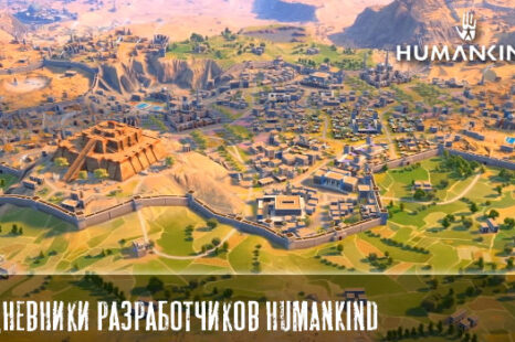 Дневники разработчиков Humankind