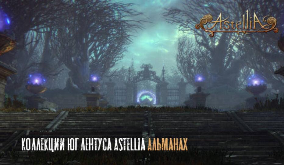 Коллекции Юг Лентуса Astellia