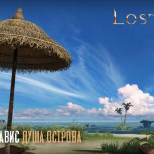 Курорт Гравис в Lost Ark Душа острова