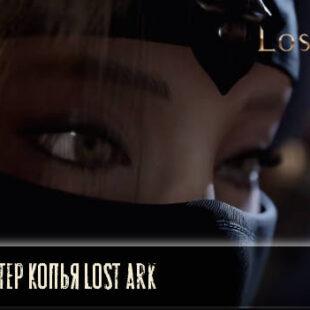 Мастер Копья в Lost Ark