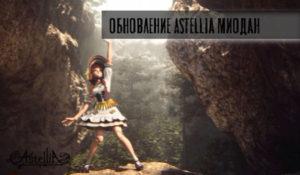 Миодан обновление Astellia