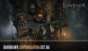 Обновление Сокровища Йона Lost Ark.