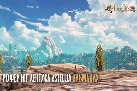 Трофеи Юг Лентуса Astellia