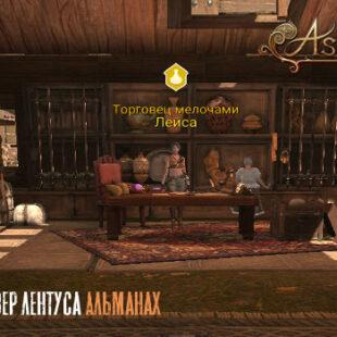 Трофеи Север Лентуса Astellia