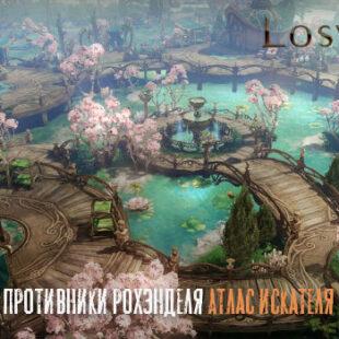 Уникальные противники Рохэндель в Lost Ark