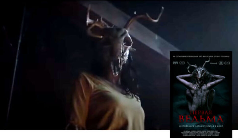 Фильм Первая ведьма 2020. Ужасы