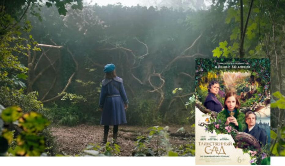 Таинственный сад 2020
