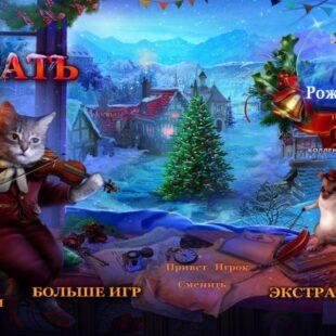 Дух Рождества: Нерассказанные истории Матушки Гусыни (Free to Play)