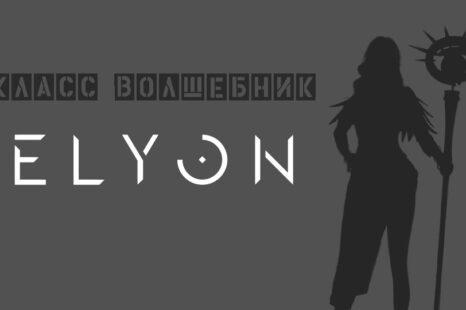 Класс Элементалист (Elementalist) в ELYON