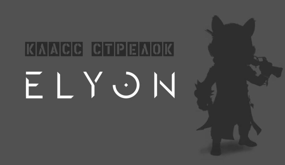 Класс Стрелок (Gunslinger) в Elyon