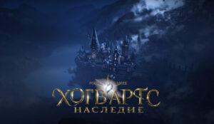 Hogwarts Legacy (Хогвартс Наследие). Обзор игры