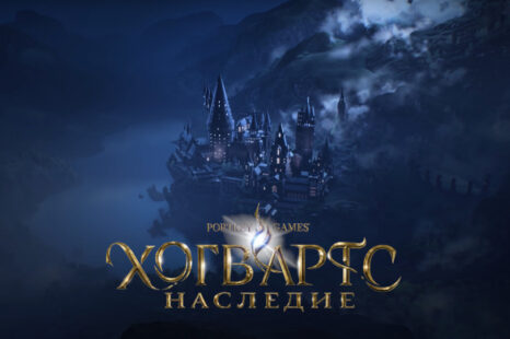 Хогвартс Наследие (Hogwarts Legacy)