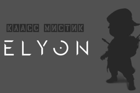 Класс Мистик (Mystic) в Elyon