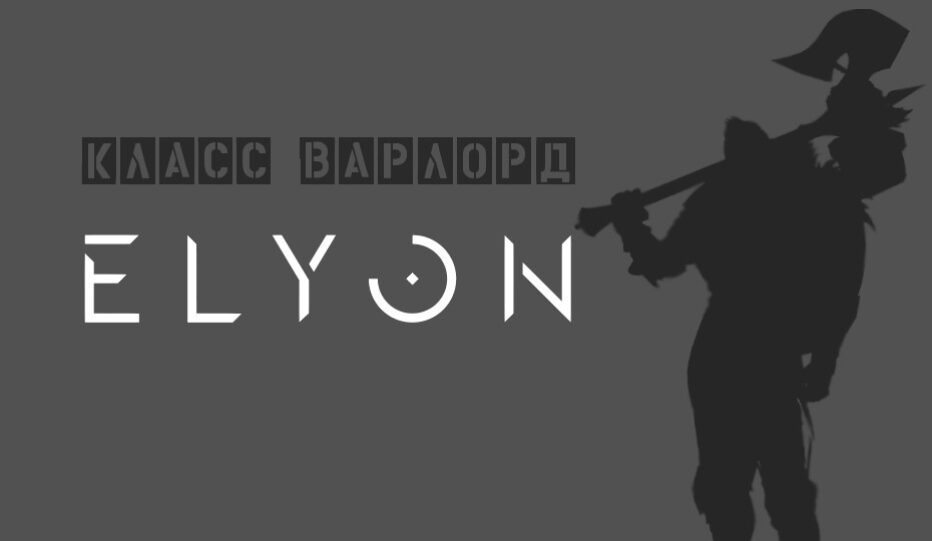 Класс Варлорд (Warlord) в ELYON