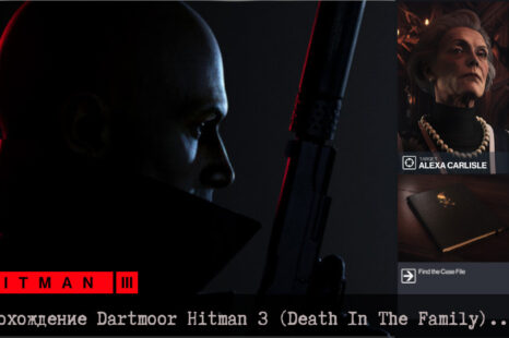 Прохождение миссии Dartmoor Hitman 3 (Death In The Family)