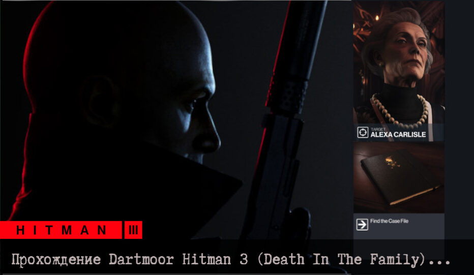 Прохождение миссии Dartmoor Hitman 3 (Death In The Family)