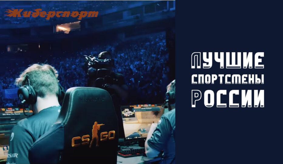 Подводя итоги 2020 года или лучшие киберспортсмены России