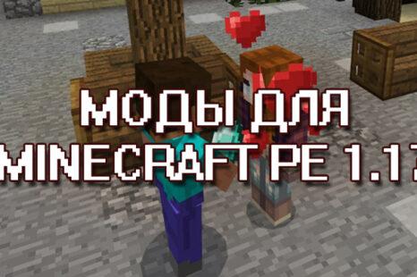 Моды для Minecraft PE 1.17, 1.17.10 и 1.17.40