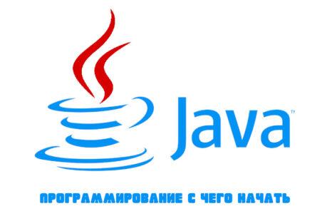 Java: с чего начать?